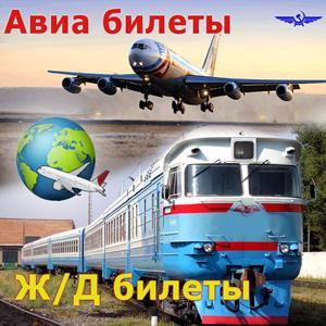 Авиа- и ж/д билеты Кызыла