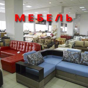 Магазины мебели Кызыла