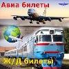 Авиа- и ж/д билеты в Кызыле