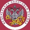 Налоговые инспекции, службы в Кызыле