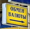 Обмен валют в Кызыле