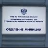 Отделения полиции в Кызыле