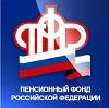 Пенсионные фонды в Кызыле