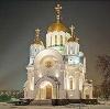 Религиозные учреждения в Кызыле